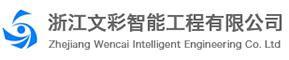 浙江文彩智能工程有限公司